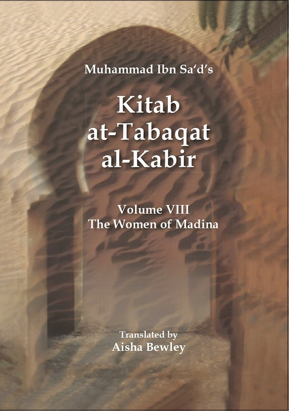 Kitab At-Tabaqat Al-Kabir Volume VIII: The Women of Madina History