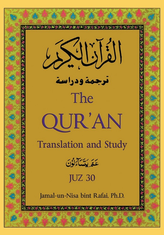 The Qur'an: Translation and Study Juz 30 Qur'an and Arabic